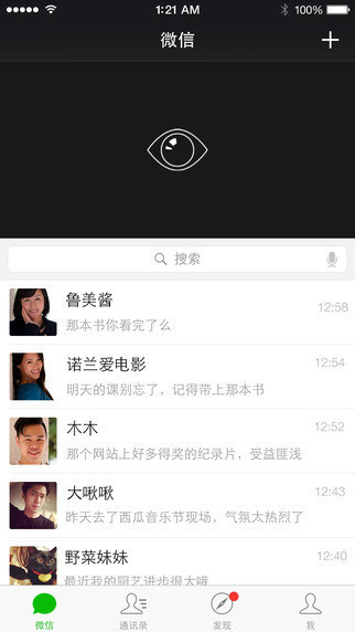 微信分身版ios免费版