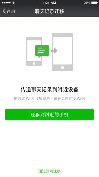 微信分身版ios下载