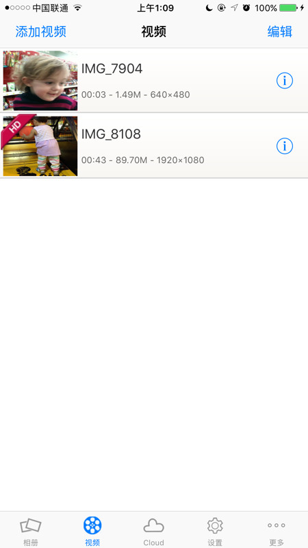 2021视频保险箱app加强版ios下载