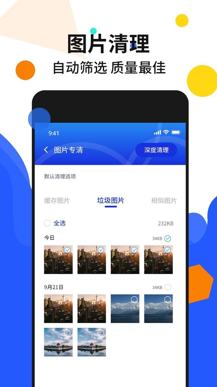 手机加速管家app下载