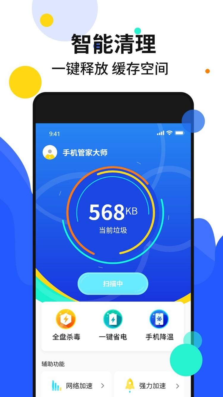 手机加速管家app安卓版下载