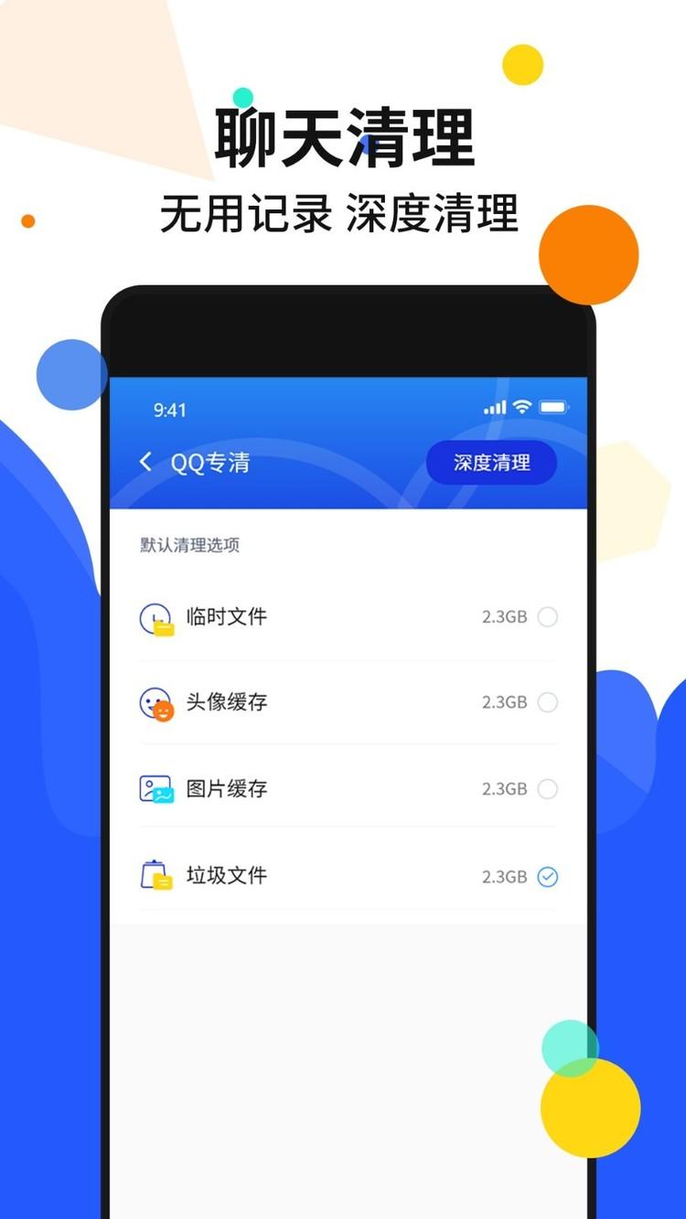 手机加速管家下载官方app2021免费下载安装