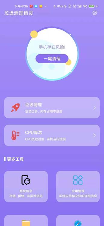 垃圾清理精灵app图片1