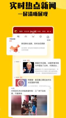 搜狐新闻app免费下载
