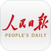 人民日报手机app