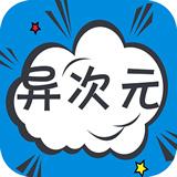 异次元漫画app
