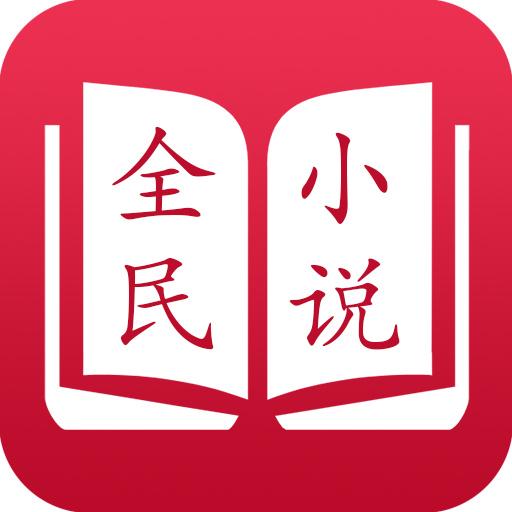全民小说app v3.3.6