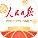 人民日报app2021最新版