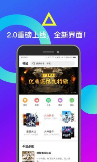 米读极速版app安卓下载