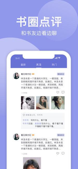 小白追书旧版app安卓版免费下载