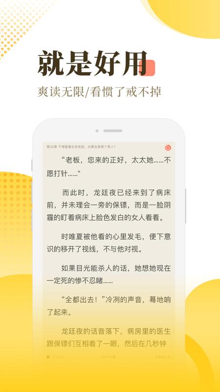 2021宜搜小说app免费版下载