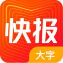 天天快报大字版 v4.8.50