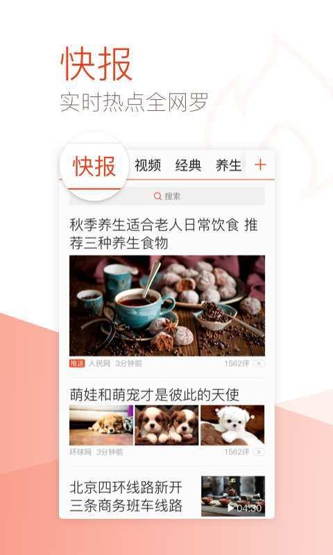 天天快报大字版app安卓旧版本下载