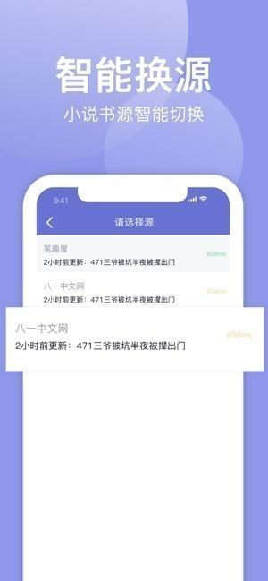 小白追书旧版app绿色老版本下载