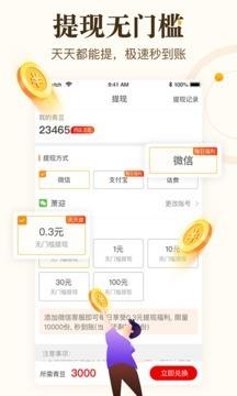 中青看点(赚钱)app免费下载