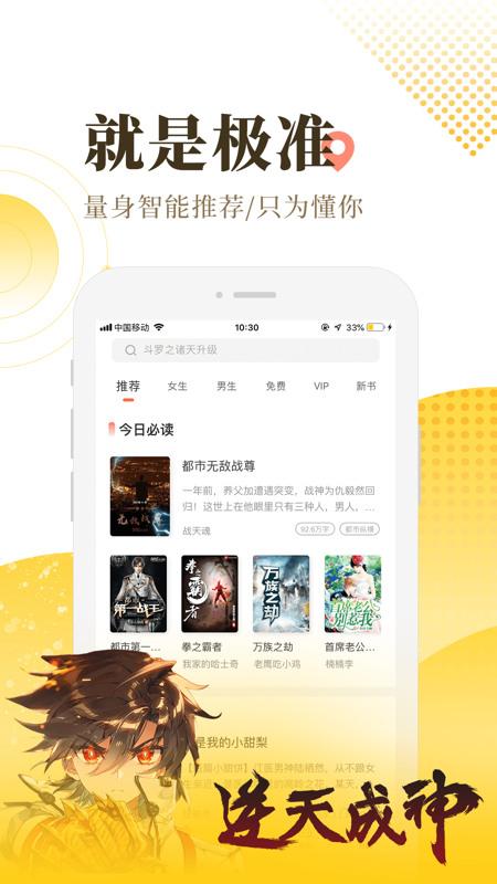 宜搜小说最新安卓版下载