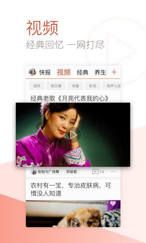 天天快报大字版app最新版下载安装