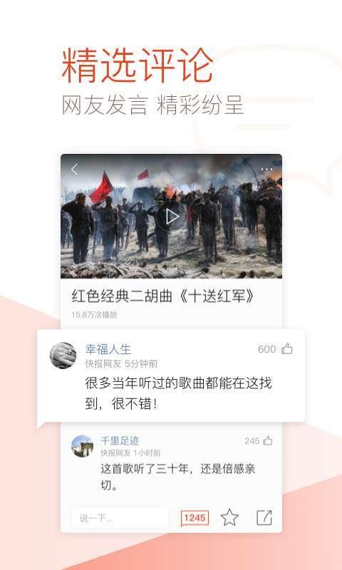 天天快报大字版app官方免费下载