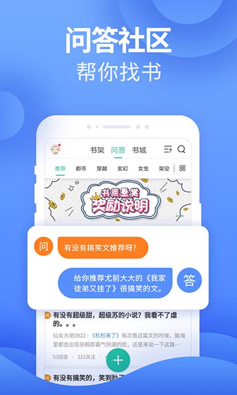 塔读小说app免费版下载