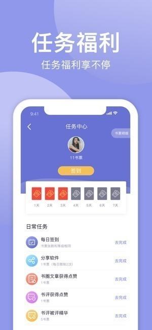 小白追书app旧版本官方下载