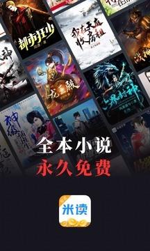 米读极速版最新免费下载