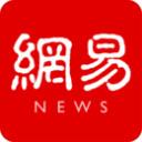 网易新闻手机版最新下载