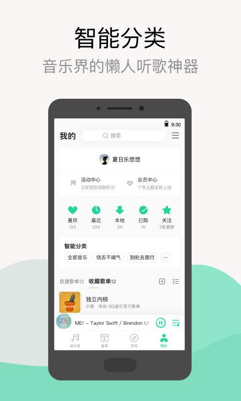 QQ音乐破解版下载安装