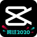 剪映app官方下载