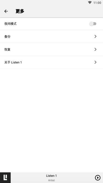 Listen1全网音乐破解版官网下载