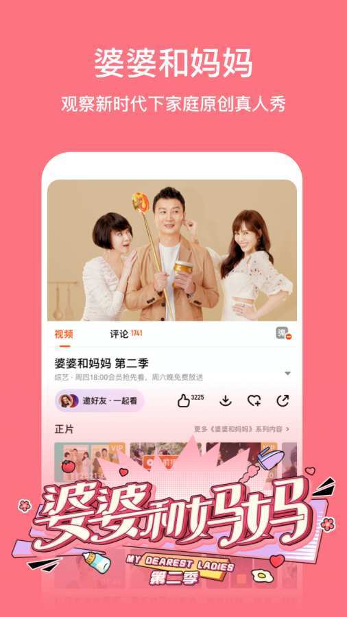 芒果TVapp最老版本下载安装