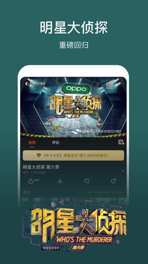 芒果TVapp官网下载
