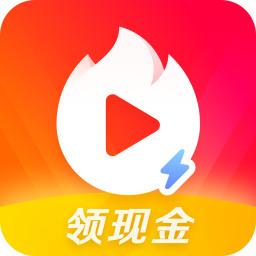 火山小视频极速版下载