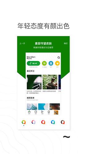 千千音乐手机最新版下载安装