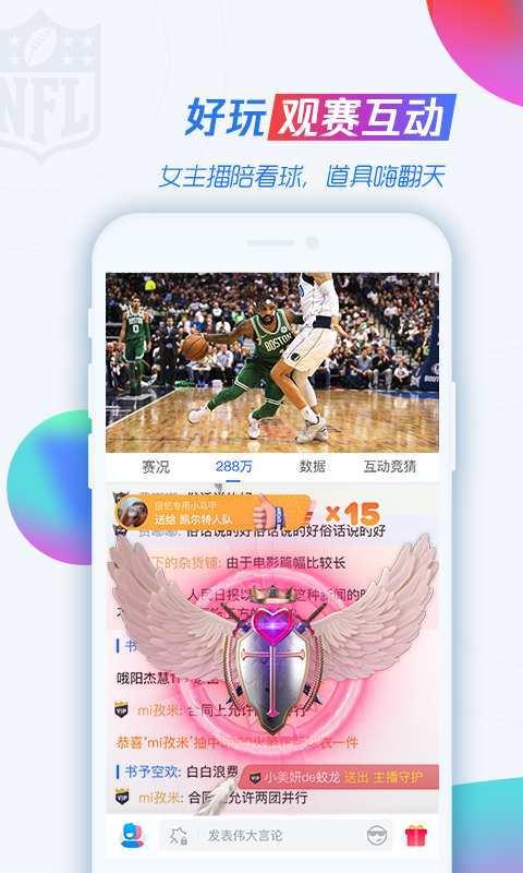 腾讯体育手机版最新下载安装