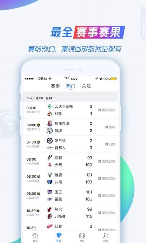 腾讯体育app安卓版免费下载