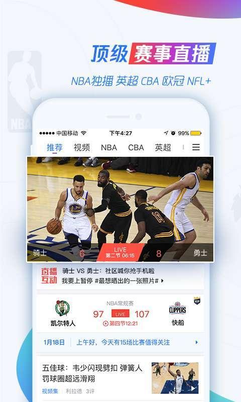 腾讯体育app官方正版下载