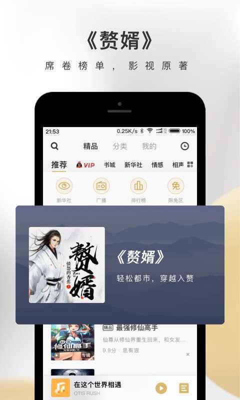 企鹅FM app安卓破解版下载