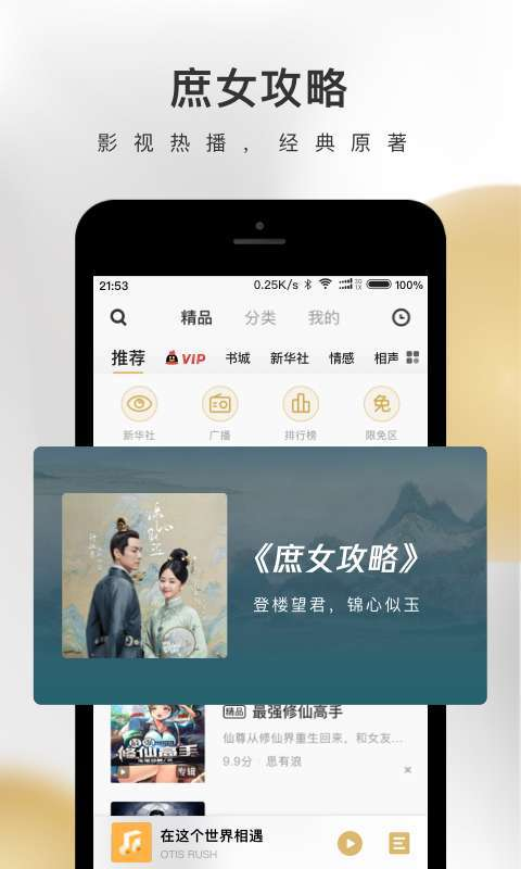 企鹅FM app手机最新版官方下载