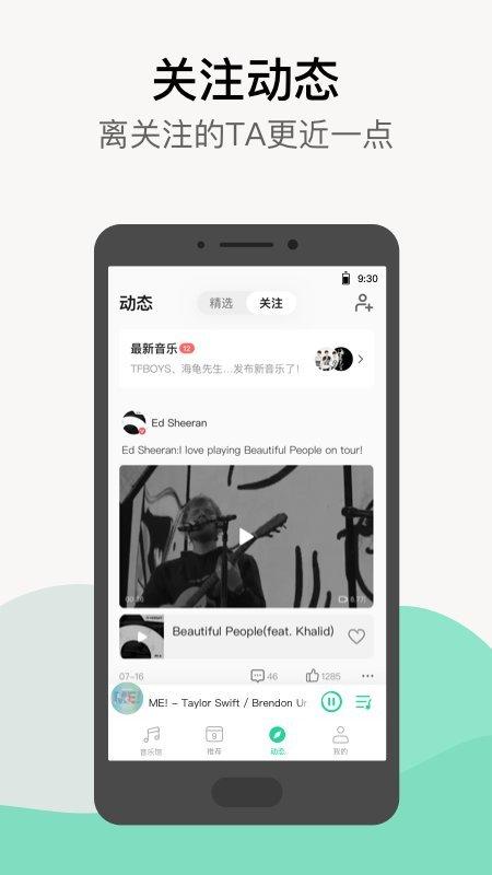 QQ音乐破解版app吾爱破解免费下载