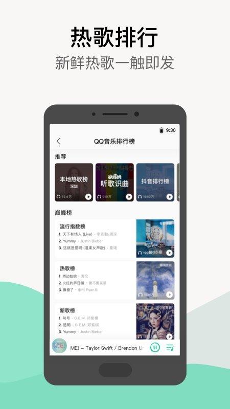 QQ音乐破解版2021安卓版下载