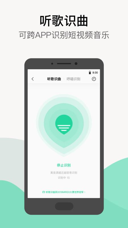 QQ音乐手机破解版下载