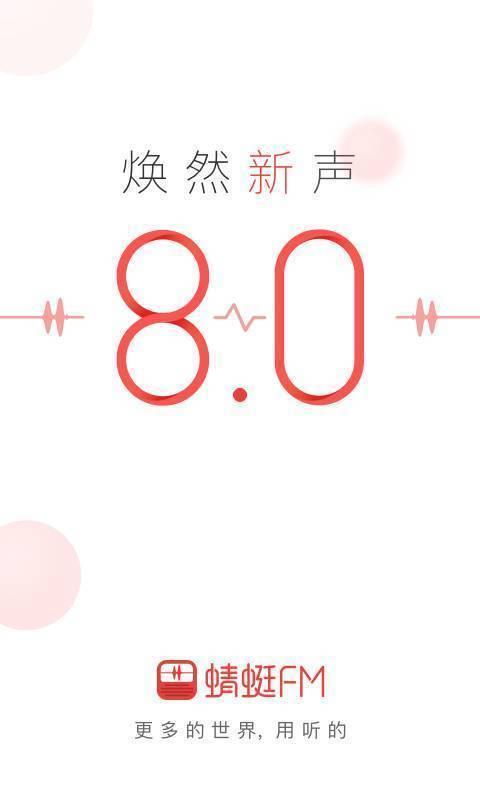 蜻蜓FM app2021最新版下载