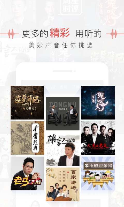 蜻蜓FM app官方下载安装