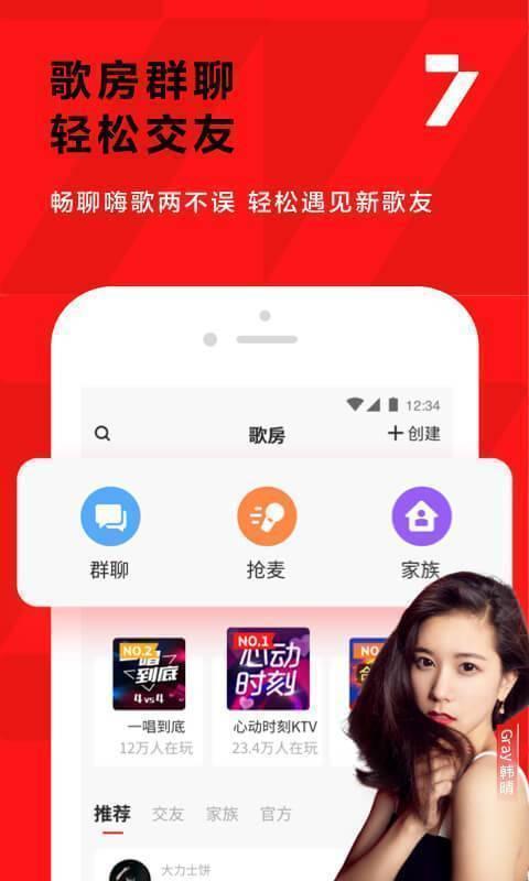 全民K歌app安卓正版下载