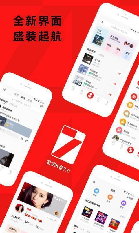 全民K歌app2021最新版下载