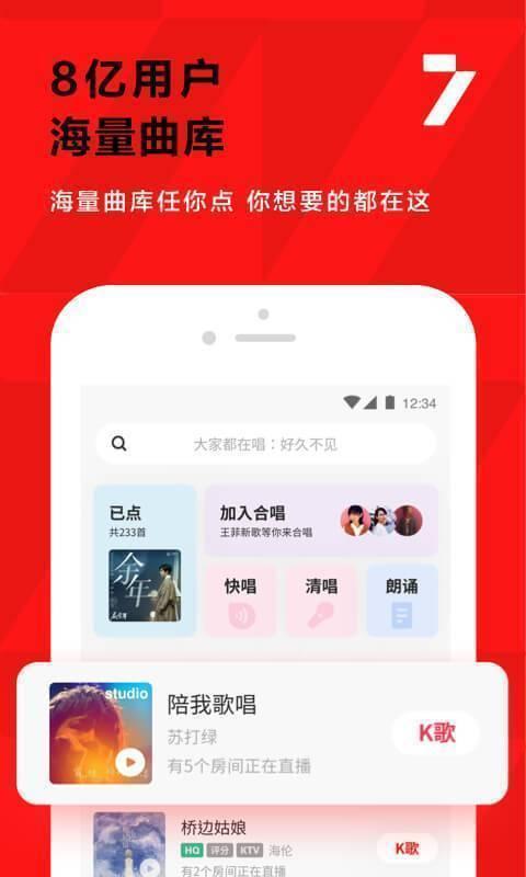 全民K歌app官方免费下载