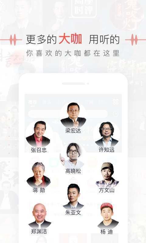 蜻蜓FM app安卓版免费下载