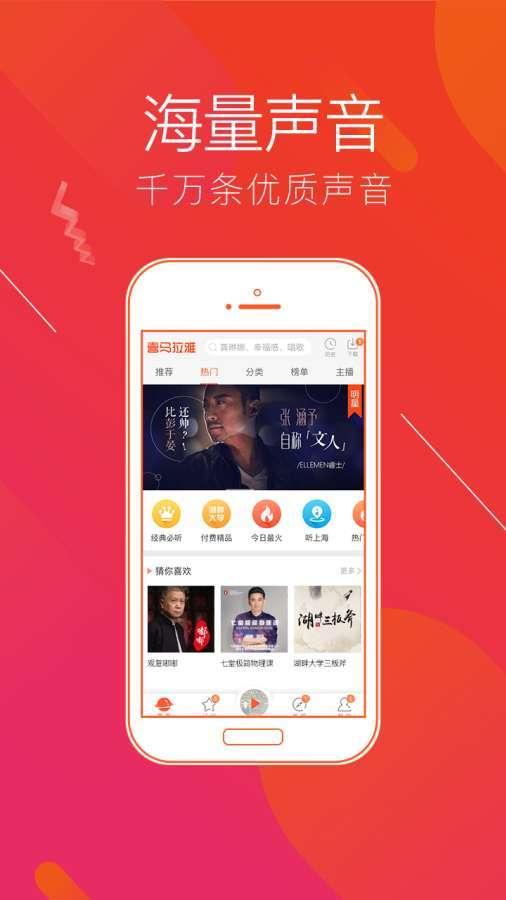 喜马拉雅破解版app2021最新版下载