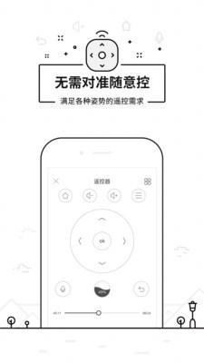 悟空遥控器app手机版下载安装