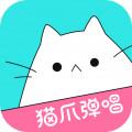 猫爪弹唱 v1.4.8